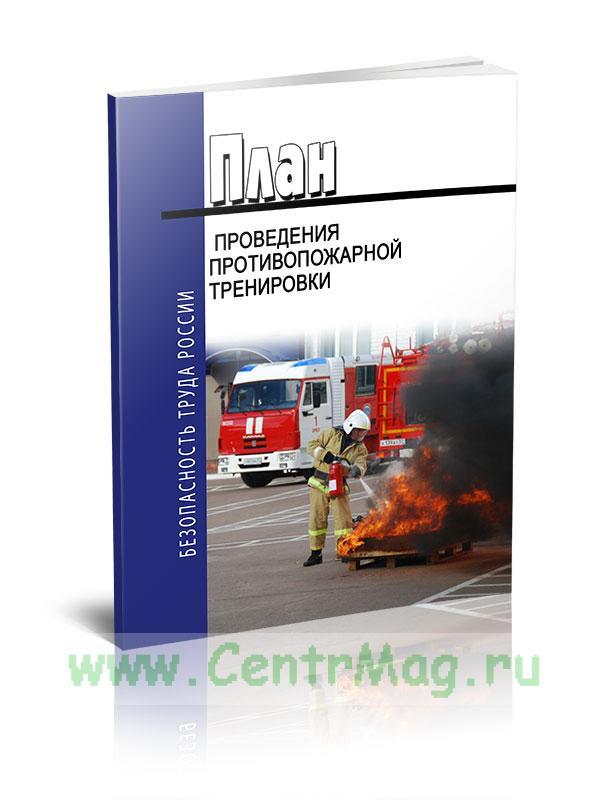 План проведения противопожарной тренировки