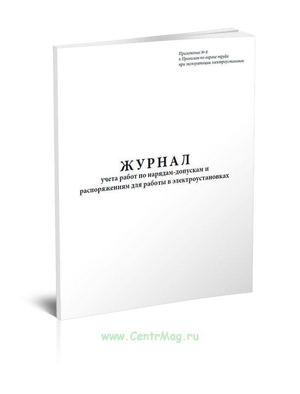 Журнал учета работ по нарядам-допускам и распоряжениям для работы в электроустановках