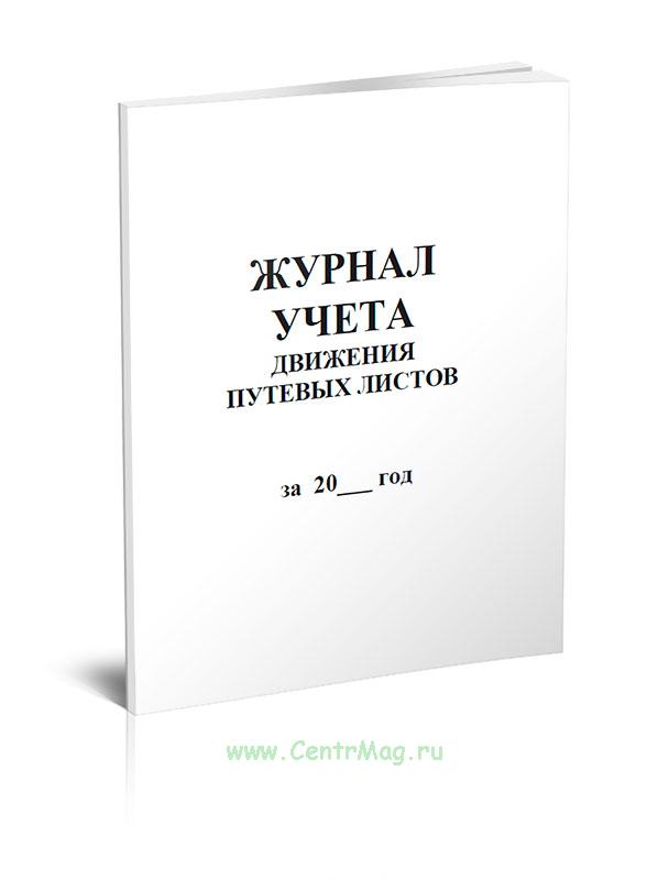 Журнал учета движения путевых листов, типовая межотраслевая форма №8