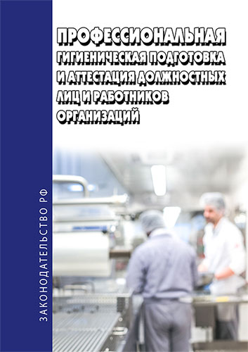Профессиональная  гигиеническая подготовка и аттестация должностных лиц и работников организаций 2018 год. Последняя редакция