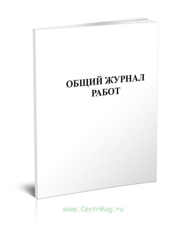 Общий журнал работ. СНиП 12-01-2004