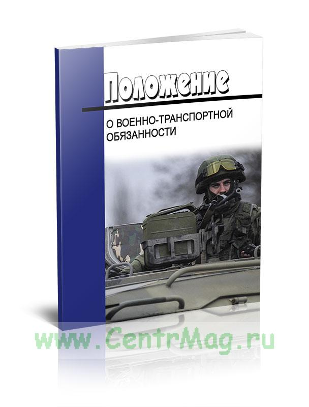 Положение о военно-транспортной обязанности 2019 год. Последняя редакция