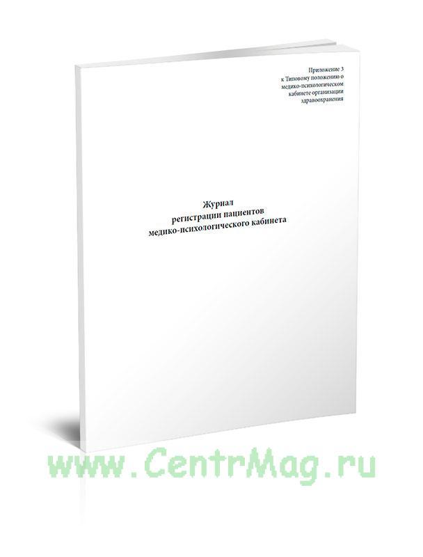 Журнал регистрации пациентов медико-психологического кабинета.