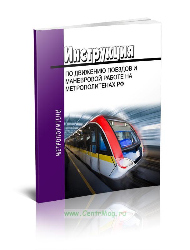 Инструкция по движению поездов и маневровой работе на метрополитенах РФ 2018 год. Последняя редакция