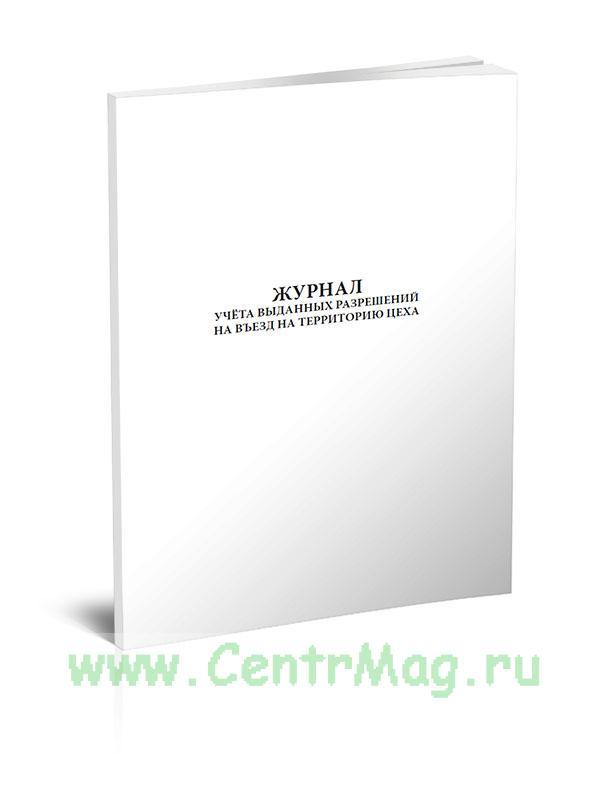 Журнал учёта выданных разрешений на въезд на территорию цеха