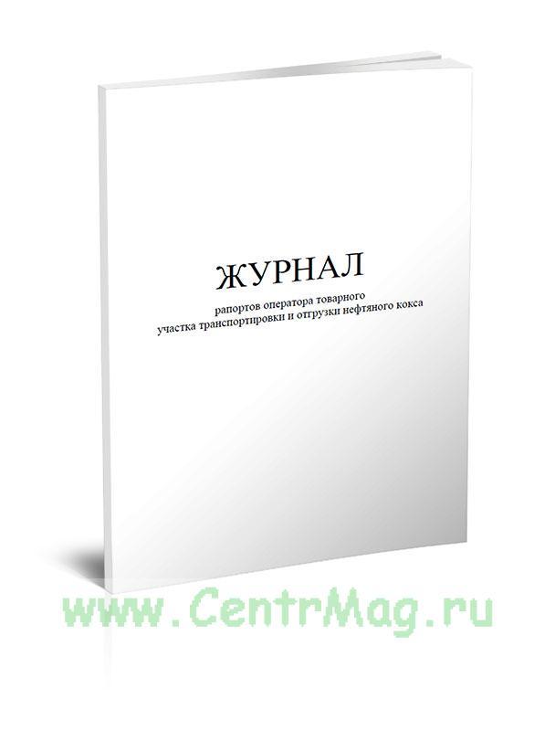 Журнал рапортов оператора товарного участка транспортировки и отгрузки нефтяного кокса