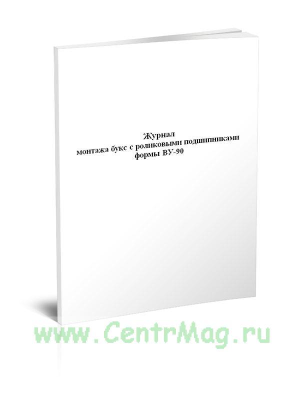 Журнал монтажа букс с роликовыми подшипниками. Форма ВУ-90