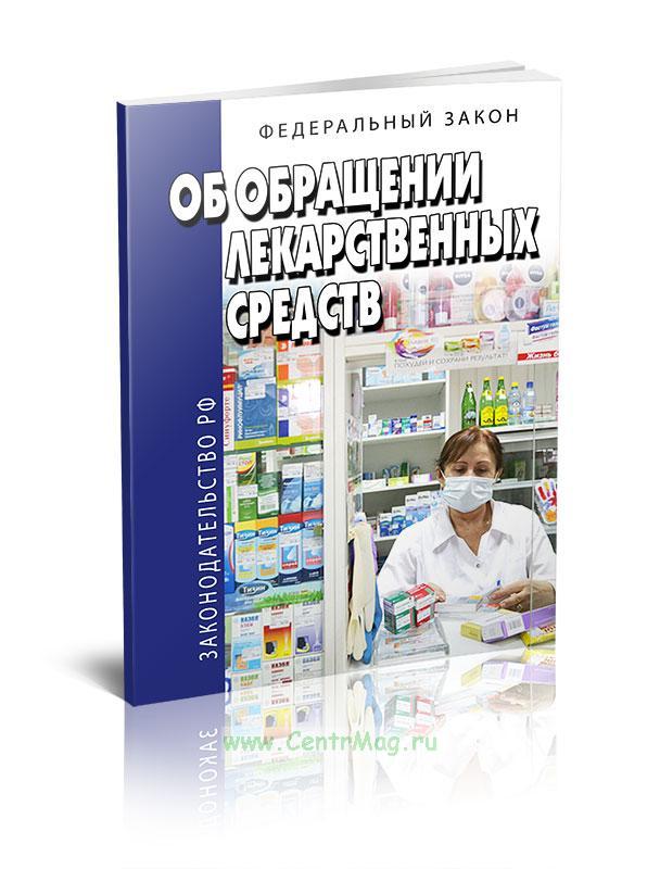 Об обращении лекарственных средств Федеральный закон 2019 год. Последняя редакция