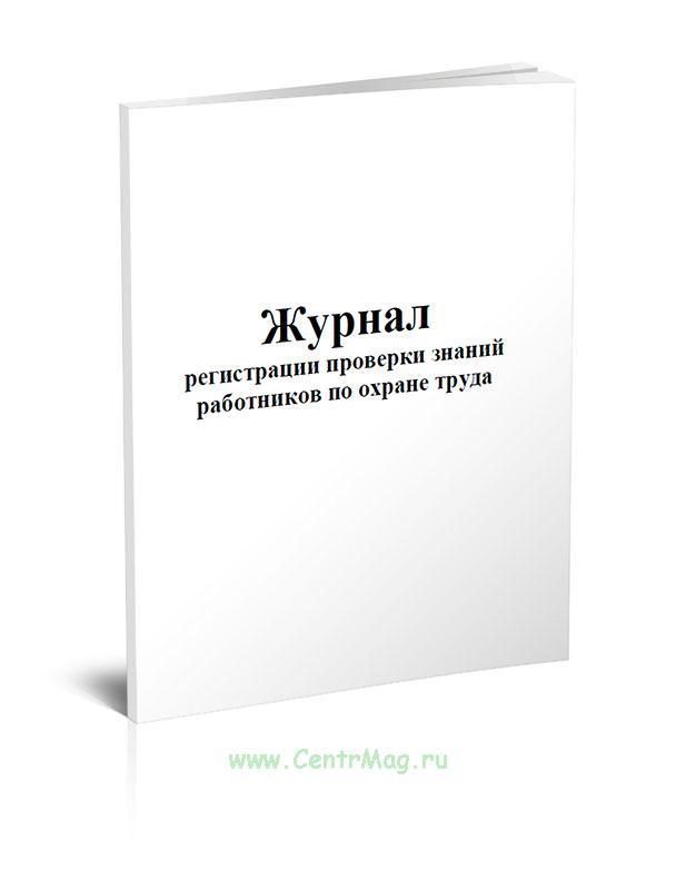 Журнал технического обслуживания и ремонта оборудования (Форма 39 э)