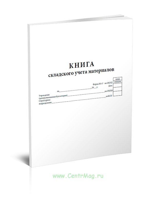 Книга складского учета материалов, М-17