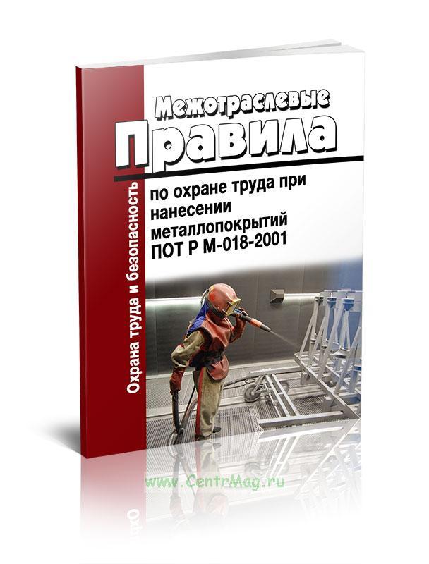 Межотраслевые правила по охране труда при нанесении металлопокрытий ПОТ Р М-018-2001