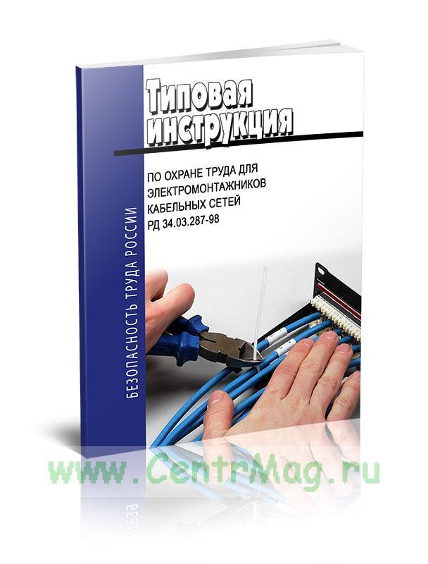 Типовая инструкция по охране труда для электромонтажников кабельных сетей РД 34.03.287-98