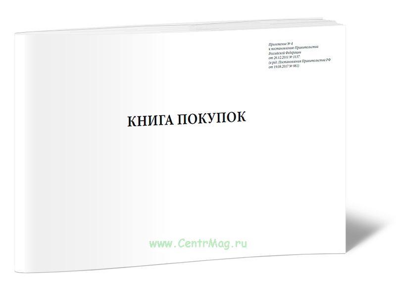 Книга покупок (Постановление Правительства РФ от  30.07.2014. № 735)