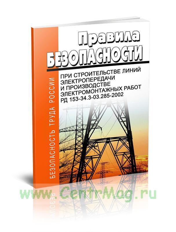 Правила безопасности при строительстве линий электропередачи и производстве электромонтажных работ. РД 153-34.3-03.285-2002 2018 год. Последняя редакция