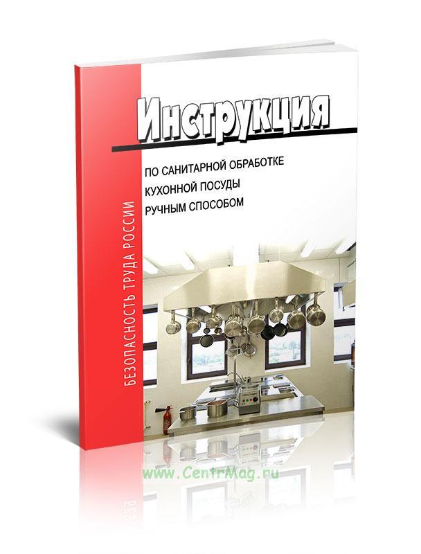 Инструкция по санитарной обработке кухонной посуды  ручным способом