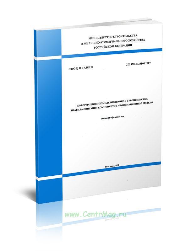 СП 328.1325800.2017 «Информационное моделирование в строительстве. Правила описания компонентов информационной модели» 2019 год. Последняя редакция