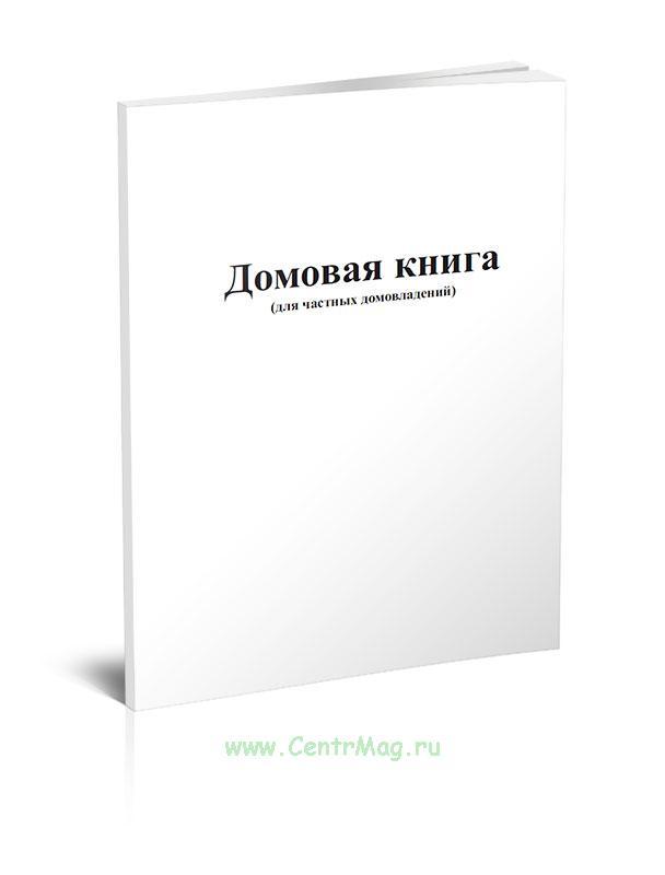 Домовая книга (для частных домовладений)