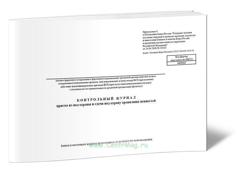 Контрольный журнал приема из-под охраны и сдачи под охрану хранилища ценностей Приложение 4 форма 0402162