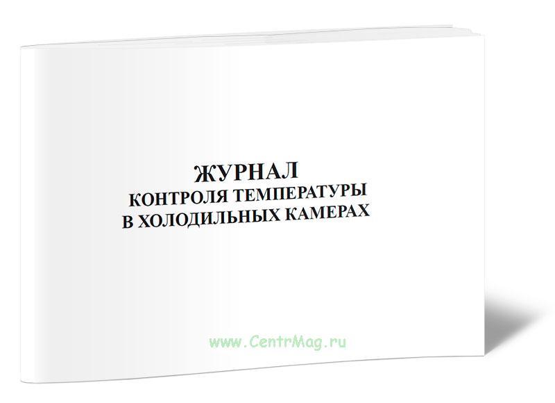 Журнал контроля температуры в холодильных камерах