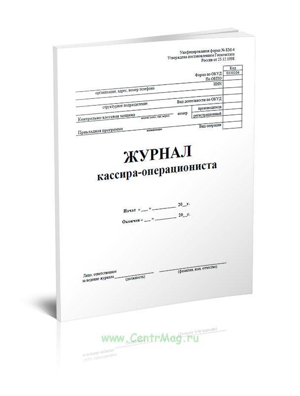 Журнал кассира-операциониста. вертикальный (Форма №КМ-4)