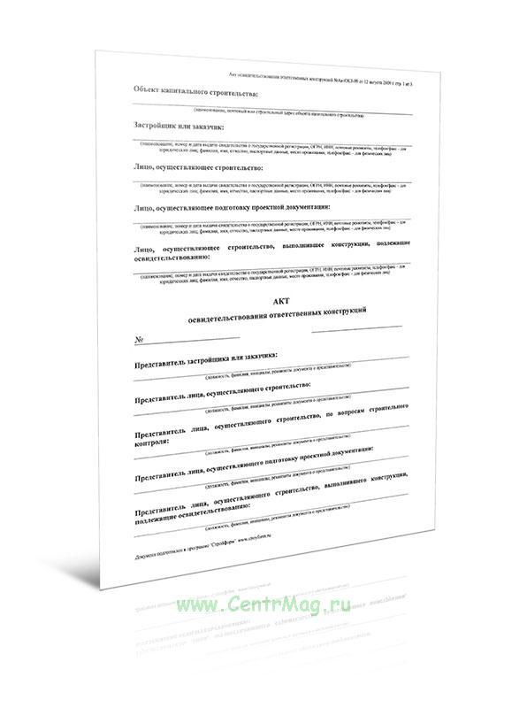 Акт освидетельствования ответственных конструкций