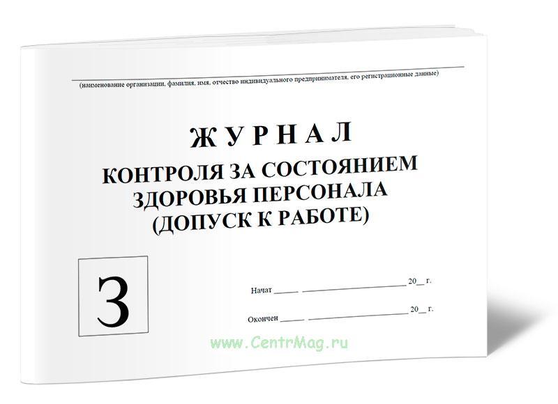 Журнал контроля за состоянием здоровья персонала (допуск к работе)