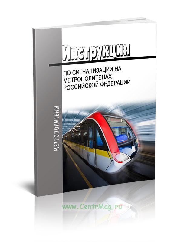 Инструкция по сигнализации на метрополитенах Российской Федерации 2018 год. Последняя редакция