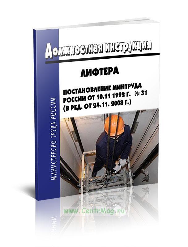 Должностная инструкция лифтера