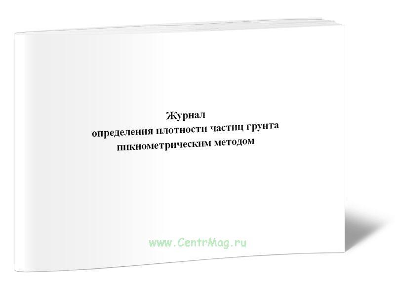Журнал определения плотности частиц грунта пикнометрическим методом.