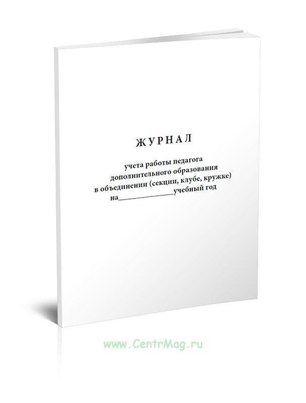Журнал учета работы в системе дополнительного образования детей