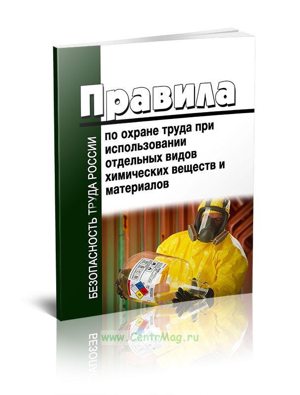Правила по охране труда при использовании отдельных видов химических веществ и материалов 2019 год. Последняя редакция