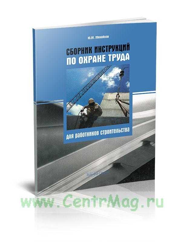 Сборники инструкций по охране труда