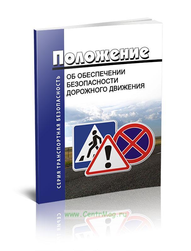 Положение об обеспечении безопасности дорожного движения