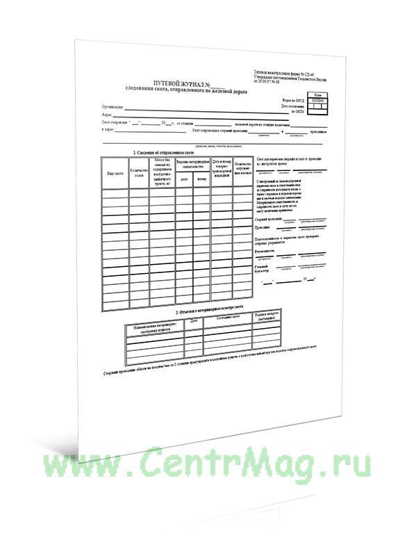Путевой журнал следования скота, отправленного по железной дороге (Форма № СП-49)