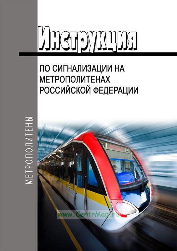 Инструкция по сигнализации на метрополитенах