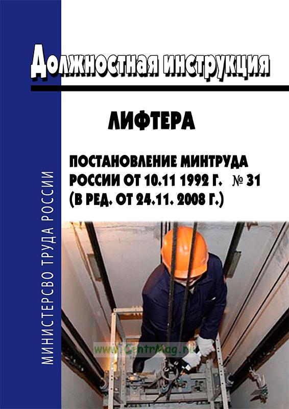 Должностная инструкция лифтёра