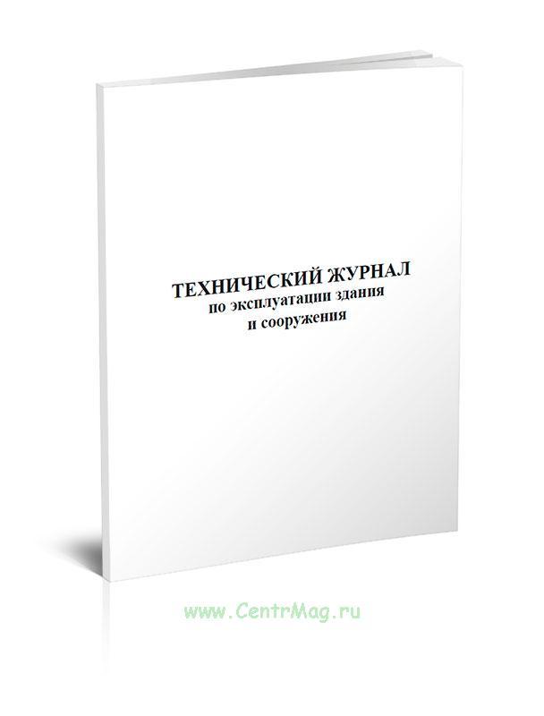 Технический журнал по эксплуатации здания и сооружения