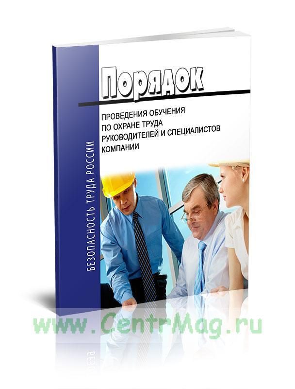 Порядок проведения обучения по охране труда руководителей и специалистов компании