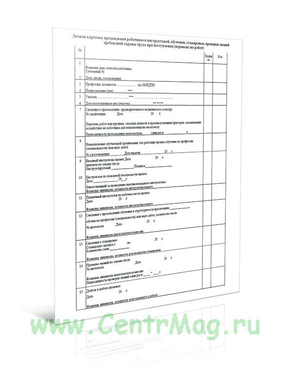 Личная карточка прохождения работником инструктажей, обучения, стажировки, проверки знаний требований охраны труда при поступлении (переводе) на работу