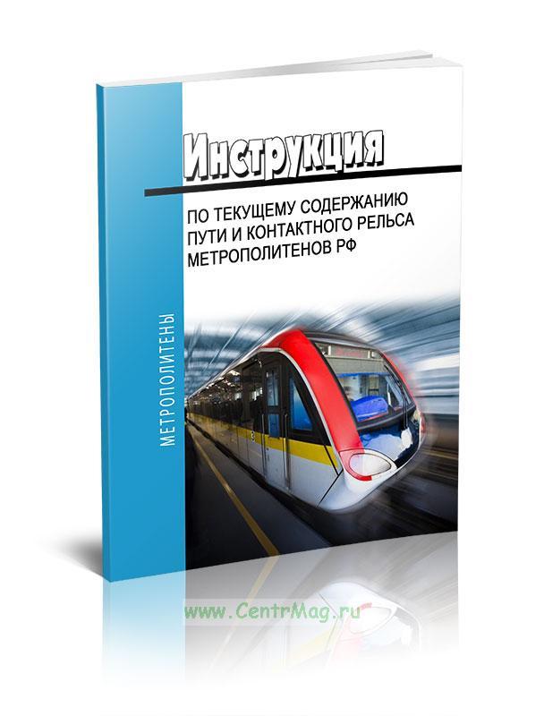 Инструкция по текущему содержанию пути и контактного рельса метрополитенов РФ 2018 год. Последняя редакция
