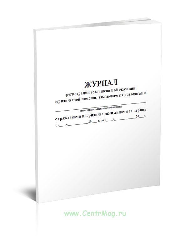 Журнал регистрации соглашений об оказании юридической помощи, заключаемых адвокатами с гражданами и юридическими лицами