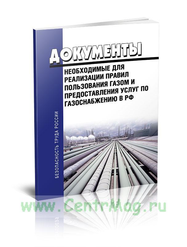 Документы, необходимые для реализации Правил пользования газом и предоставления услуг по газоснабжению в РФ 2019 год. Последняя редакция