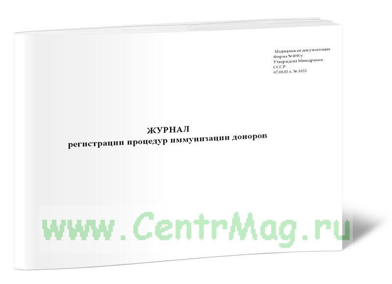 Журнал регистрации процедур иммунизации доноров. Форма 408/у