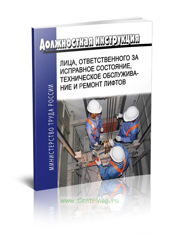 Должностная инструкция лица, ответственного за исправное состояние, техническое обслуживание и ремонт лифтов