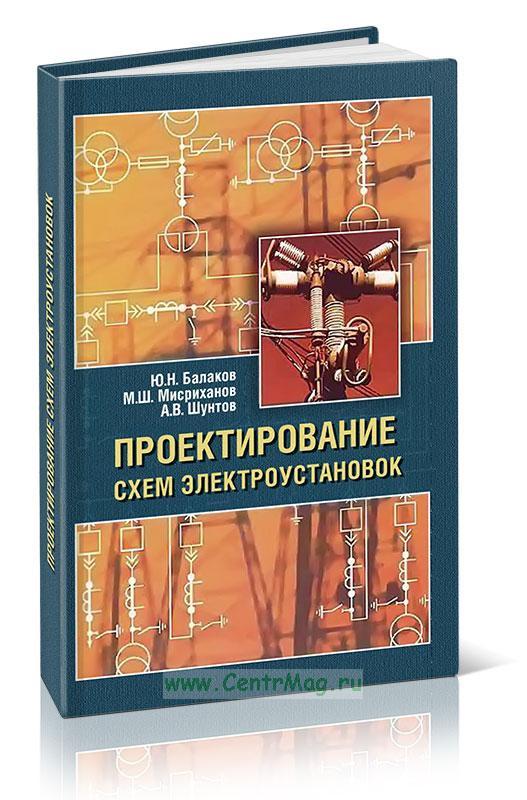 решебник шеховцов в.п расчет и проектирование схем электроснабжения решебник