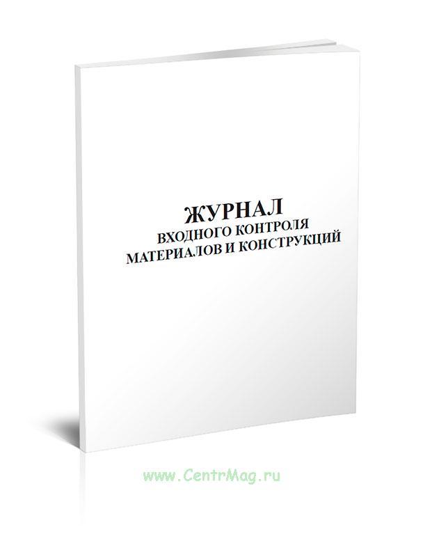 Журнал входного контроля материалов и конструкций