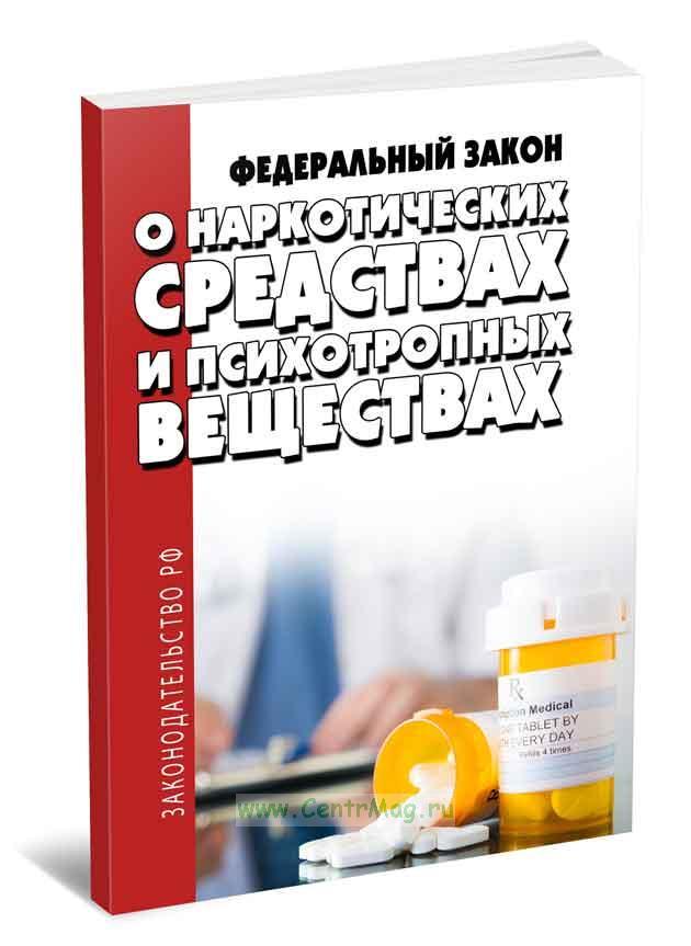 О наркотических средствах и психотропных веществах. Федеральный закон РФ 2019 год. Последняя редакция