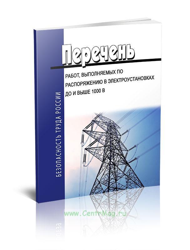 Перечень работ, выполняемых по распоряжению в электроустановках до и выше 1000 В