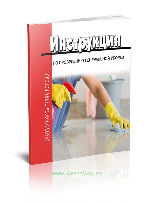 Инструкция по проведению генеральной уборки