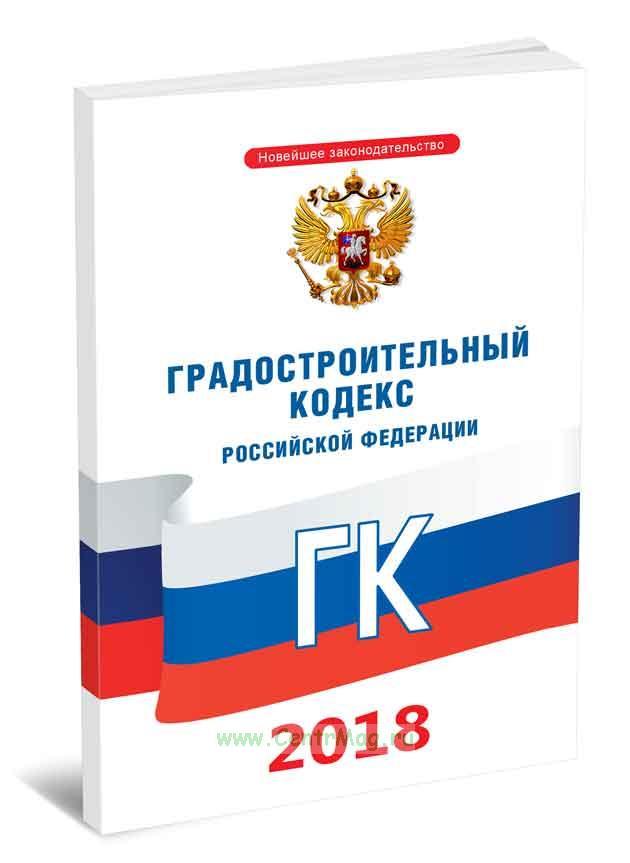Градостроительный кодекс Российской Федерации 2018 год. Последняя редакция